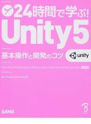 24時間で学ぶ!Unity5 基本操作と開発のコツ