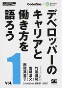 デベロッパーのキャリアと働き方を語ろう オンデマンド印刷版Ver.1.1 Vol.1 (SHOEISHA DIGITAL FIRST)
