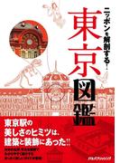 ニッポンを解剖する! 東京図鑑(諸ガイド)
