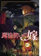 魔法使いの嫁(6)(BLADE COMICS(ブレイドコミックス))