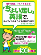 「ちょい足し」英語で、ネイティブのように会話ができる!(ワニの本)