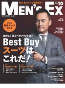 MEN'S EX 2016年10月号(MEN'S EX)