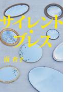 サイレント・ブレス(幻冬舎単行本)