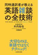 【期間限定価格】同時通訳者が教える 英語雑談の全技術