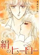 絹のヒーロー(33)(全力コミック)
