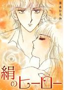 絹のヒーロー(29)(全力コミック)