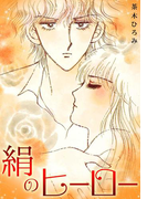 絹のヒーロー(28)(全力コミック)