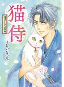 猫侍 斑目と玉之丞編(ねこぱんちコミックス)