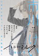 【限定価格】ハニーミルク vol.4