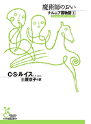 ナルニア国物語1 魔術師のおい(光文社古典新訳文庫)