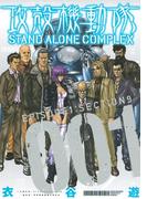 【期間限定無料】攻殻機動隊 STAND ALONE COMPLEX EPISODE1:SECTION9