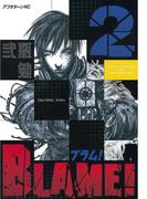 【期間限定 無料】BLAME!(2)