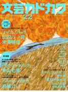 文芸カドカワ 2016年10月号(文芸カドカワ)