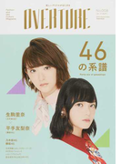 OVERTURE Fashion and Idol Culture Magazine No.008(2016September) RINA IKOMA&YURINA HIRATE (TOWN MOOK)
