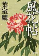 風花帖 (朝日文庫 朝日時代小説文庫)(朝日文庫)