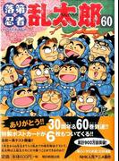 落第忍者乱太郎 60 (あさひコミックス)(朝日ソノラマコミックス)