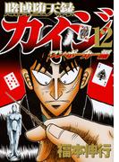賭博堕天録カイジ ワン・ポーカー編12 (ヤングマガジン)(ヤンマガKC)