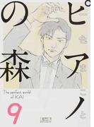 ピアノの森 The perfect world of KAI 9