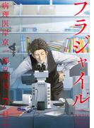 フラジャイル 病理医岸京一郎の所見 7 (アフタヌーンKC)(アフタヌーンKC)