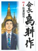会長島耕作 7 (モーニングKC)(モーニングKC)