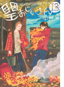 聖☆おにいさん 13 (モーニングKC)
