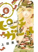 ピーチガール 新装版 6 (別冊フレンド)