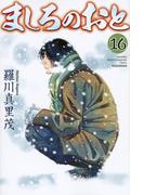 ましろのおと 16 (講談社コミックス monthly shonen magazine comics)(講談社コミックス)