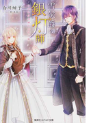 雪侯爵の銀灯師 みせかけ夫婦と王宮の庭