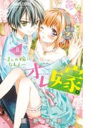 オレ嫁。〜オレの嫁になれよ〜 8 (Sho‐Comiフラワーコミックス)