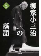 柳家小三治の落語 5 (小学館文庫)(小学館文庫)