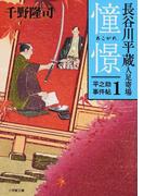 長谷川平蔵人足寄場 平之助事件帖 1 憧憬 (小学館文庫)(小学館文庫)