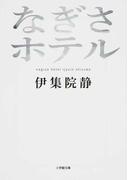 なぎさホテル (小学館文庫)(小学館文庫)