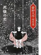 死後の恋 夢野久作傑作選 (新潮文庫)(新潮文庫)