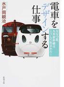 電車をデザインする仕事 ななつ星、九州新幹線はこうして生まれた! (新潮文庫)(新潮文庫)