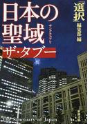 日本の聖域ザ・タブー (新潮文庫)(新潮文庫)