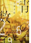 青の数学 2 ユークリッド・エクスプローラー (新潮文庫nex)(新潮文庫)