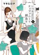 いつかティファニーで朝食を 10 (BUNCH COMICS)(バンチコミックス)