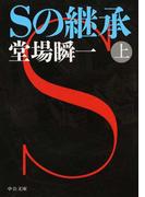 Sの継承 上 (中公文庫)(中公文庫)