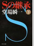 Sの継承 下 (中公文庫)(中公文庫)