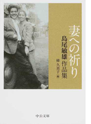 妻への祈り - 島尾敏雄作品集 (中公文庫)(中公文庫)