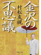 金沢の不思議 (中公文庫)(中公文庫)