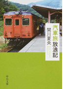 汽車旅放浪記 (中公文庫)(中公文庫)