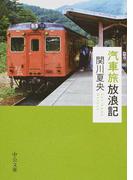 汽車旅放浪記 (中公文庫)(中公文庫)