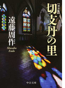 切支丹の里 改版 新装版 (中公文庫)