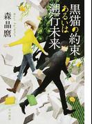 黒猫の約束あるいは遡行未来 (ハヤカワ文庫 JA 黒猫シリーズ)(ハヤカワ文庫 JA)