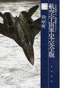 航空宇宙軍史・完全版 2 火星鉄道一九/巡洋艦サラマンダー