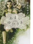 あまいゆびさき (ハヤカワ文庫 JA)