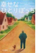 幸せなひとりぼっち (ハヤカワ文庫 NV)(ハヤカワ文庫 NV)