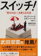 スイッチ! 「変われない」を変える方法 (ハヤカワ文庫 NF)(ハヤカワ文庫 NF)
