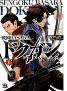 戦国BASARAドクガン 1 (ヤングチャンピオン・コミックス)(ヤングチャンピオン・コミックス)